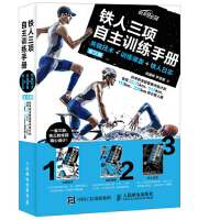 铁人三项自主训练手册 关键技术 训练课表 铁人日志(全三册)