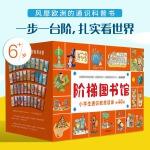 阶梯图书馆:小学生通识教育读库(套装全40册)
