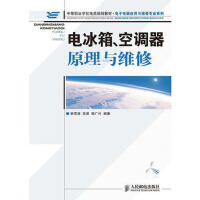 电冰箱、空调器原理与维修 韩雪涛 9787115223708 人民邮电出版社