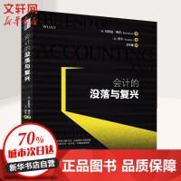 会计的没落与复兴 北京大学出版社