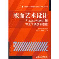 微瑕处理―版面艺术设计:PageMaker与方正飞腾技术教程 熊承霞,朱晓林 9787121075605 电子工业出版