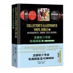 包邮台版 黑胶唱片圣经收藏图鉴(III)伦敦 笛卡唱片 吴辉舟 9789578587526 四块玉文创