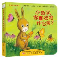 童立方・�����J知系列:小兔子,你喜�g吃什么呀?