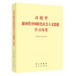 习近平新时代中国特色社会主义思想学习问答(小字本)