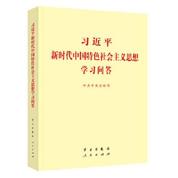 习近平新时代中国特色社会主义思想学习问答(小字本) 100册以上团购电话:4001066666转6