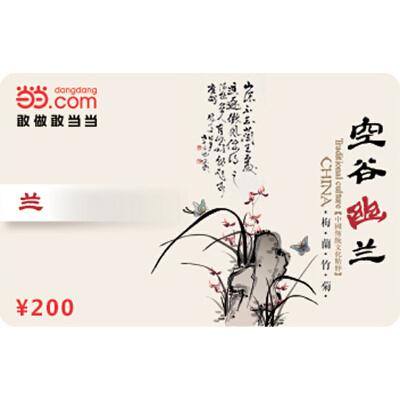 当当兰卡200元【收藏卡】 新版当当实体卡,免运费,热销中!