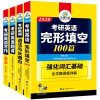 华研外语 考研英语语法与长难句 考研英语一完形填空写作翻译专项训练 2020 可搭历年真题词汇阅读理解作文考研英语硕士