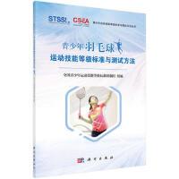 【XSM】 青少年羽毛球运动技能等级标准与测试方法 陈佩杰,唐炎 科学出版社 9787030570314