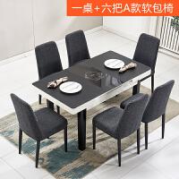 实木可伸缩折叠餐桌现代简约长方形饭桌小户型带电磁炉餐桌椅组合 75*110有电+ 6把A款椅