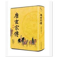 包邮台版 唐玄宗传 许道�� 赵克尧 9789570530063 台湾商务 现货