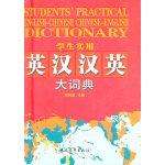 学生实用英汉汉英大词典缩印本(11)