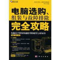 电脑选购、组装与故障排除完全攻略(CD)