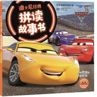 赛车总动员3・极速挑战・闪电麦坤的新搭档(迪士尼经典拼读故事书2)