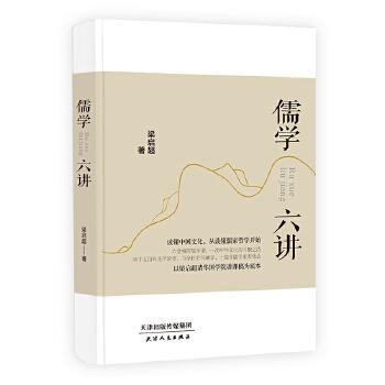 《儒学六讲》(pdf+txt+epub+azw3+mobi电子书在线阅读下载)