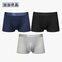 当当优品 三条装 男士内裤竹纤维基础款平角裤XXL