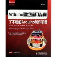 Arduino晋级应用指南(了不起的Arduino制作项目)/爱上Arduino (美)普利米尔克斯|译者:莫红楠//陈静//何雯//张天雷//郭沐等