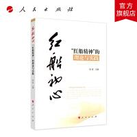 """红船初心――""""红船精神""""的理论与实践 人民出版社"""