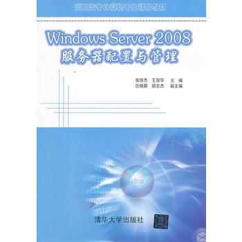【二手旧书8成新】 Windows Server 2008 服务器配置与管理(计算机专业精品教材) 张恒杰   王丽华  任晓鹏  胡志杰 清华大学出版社 9787302346807
