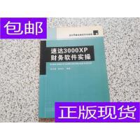 [二手旧书9成新]会计真账实操技巧与训练:速达3000XP财务软件实?