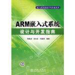 嵌入式系统设计与开发系列 ARM嵌入式系统设计与开发指南