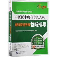 中医医术确有专长人员医师资格考核答辩指导 2021 中国医药科技出版社