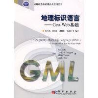 地理标识语言――GeoWeb基础