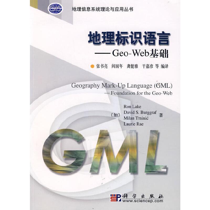 地理标识语言——GeoWeb基础