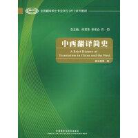 中西翻译简史(全国翻译硕士专业学位系列教材)