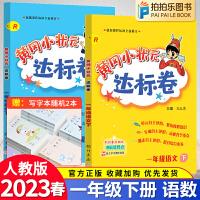 黄冈小状元一年级下 部编人教版2021春黄冈小状元达标卷一年级下册语文数学同步试卷