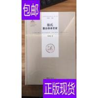 [二手旧书9成新]骆氏腹诊推拿世家(岭南中医世家传承系列 第一辑