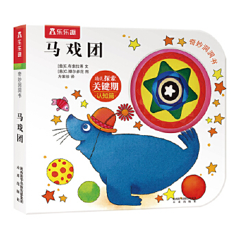 """奇妙洞洞书系列-马戏团 0-2岁 畅销欧洲20年的创意洞洞书,陪宝宝度过小手探索关键期,培养触觉神经发育和语言能力的发展。""""花婆婆""""方素珍倾情编译,教宝宝认11种颜色。全球畅销40年,选洞洞书认准乐乐趣。"""