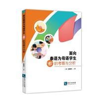 """面向泰语为母语学生""""都""""的考察与分析"""