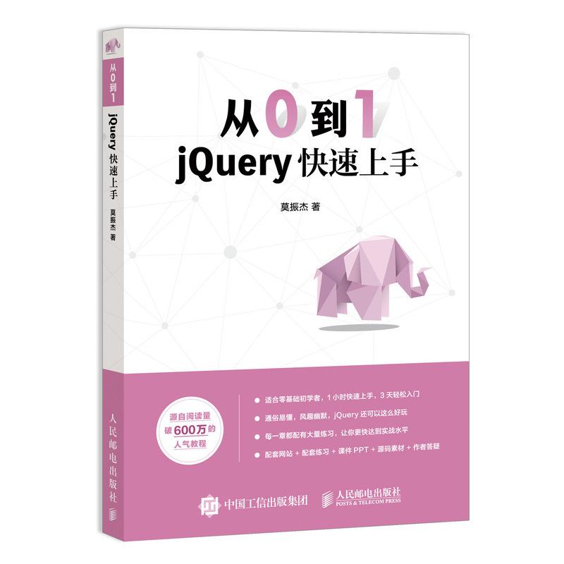 从0到1 jQuery快速上手 web前端开发入门教程,锋利的jQuery,jQuery实战从入门到精通,作者答疑,源码素材,课件PPT,配套网站等配套资料