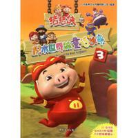 猪猪侠(积木世界的童话故事3)