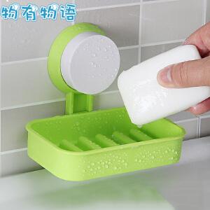 物有物语 肥皂盒 塑料吸盘免打孔可拆卸防水防潮创意款香皂盒子居家日用浴室瓷砖壁挂式置物架卫浴用品