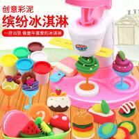 儿童橡皮雪糕机粘土彩泥玩具泥模具烘焙套装手工制作冰淇淋