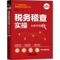 税务稽查实操从新手到高手 第2版 中国铁道出版社有限公司