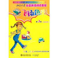 北京大学儿童英语阅读文库―飞扬色彩第3级(金色故事)(英文版)