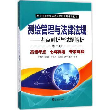 测绘管理与法律法规(第2版) 武汉大学出版社 【文轩正版图书】
