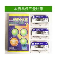 外研社 新概念英语3 学生用书配套磁带 (仅磁带) 新概念英语第三册