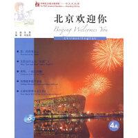 北京欢迎你(英语版)(外研社汉语分级读物-中文天天读)(4A)(附MP3)――母语外语一起学,简简单单话中国!