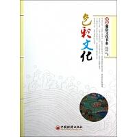 色彩文化/新版雅俗文化书系
