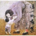潘一杭画集 9787500305187 潘一杭 绘 荣宝斋出版社