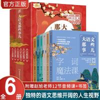 大语文那些事儿全6册中小学课外阅读经典古诗古文写作课紧贴教材学生课外书儿童文学