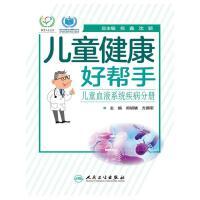 儿童健康好帮手――儿童血液系统疾病分册