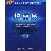 护林员(初级)―指导手册