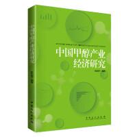 中国甲醇产业经济研究