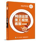 淘宝大学电子商务人才能力实训(CETC系列)――网店运营、美工视觉、客服(入门版)