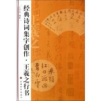 王羲之行书/经典诗词集字创作