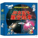 加古里子星空绘本(全4册)(绘本礼品装) 畅销书籍 童书 正版
